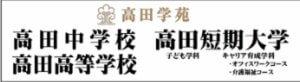 高田学園 300 82 002
