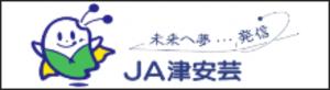 JA津安芸01 バナプラで制作 300