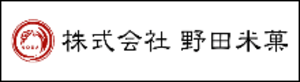 野田米菓 制作01 300