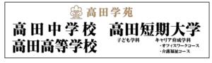 25 高田学苑 切り取りバナー (2) 300